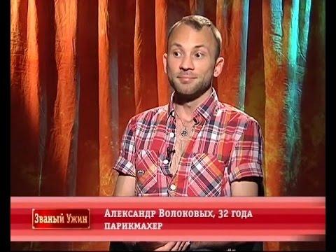 Званый ужин. День 1. Александр Волоковых (04.03.2014)