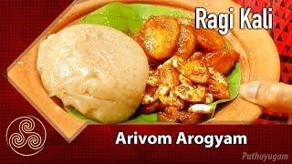 Ragi Mudde – Ragi Kali | Arivom Arogyam