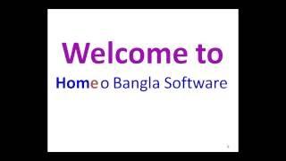 Homeo Bangla Software At a Glance: এক নজরে হোমিও বাংলা সফটওয়ার