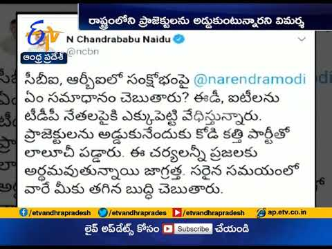 BJP join Hands YCP to Obstruct State Projects | CM Chandrababu Tweets