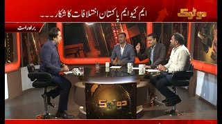 MQM Split | Analysis | DO TOK By Fawad Anwer | Metro1 News 12 Nov 2018