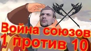 Один против 10 !!!!))) Война союзов !))Шок контент )))