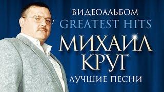 Михаил Круг - Лучшие песни (Видео альбом)