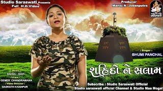 Sahido Ne Salam Bhumi Panchal   New Gujarati Song 2018   HD VIDEO   RDC Gujarati  Studio Saraswati
