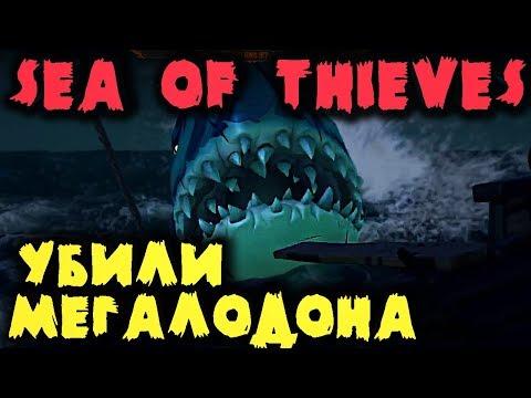 ПОБЕДИЛИ МЕГАЛОДОНА - Sea of Thieves призвали БОССА