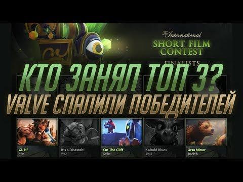 Кто победит в Short Film Contest Ti 2018!? Valve спалили топ 3!