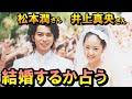 【占い】嵐 松本潤さんと井上真央さんが結婚するか占う