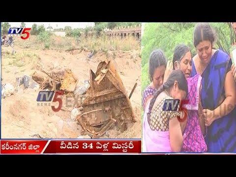 34ఏళ్ల క్రితం మాయమైన లారీ కథ..! | 34 Years Back Missing Lorry Found In Karimnagar | TV5 News