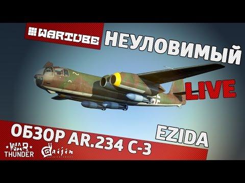 Обзор Ar.234 C-3 Неуловимый | War Thunder
