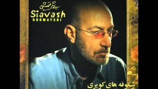 Siavash Ghomayshi - Jazireh | سیاوش قمیشی - جزیره