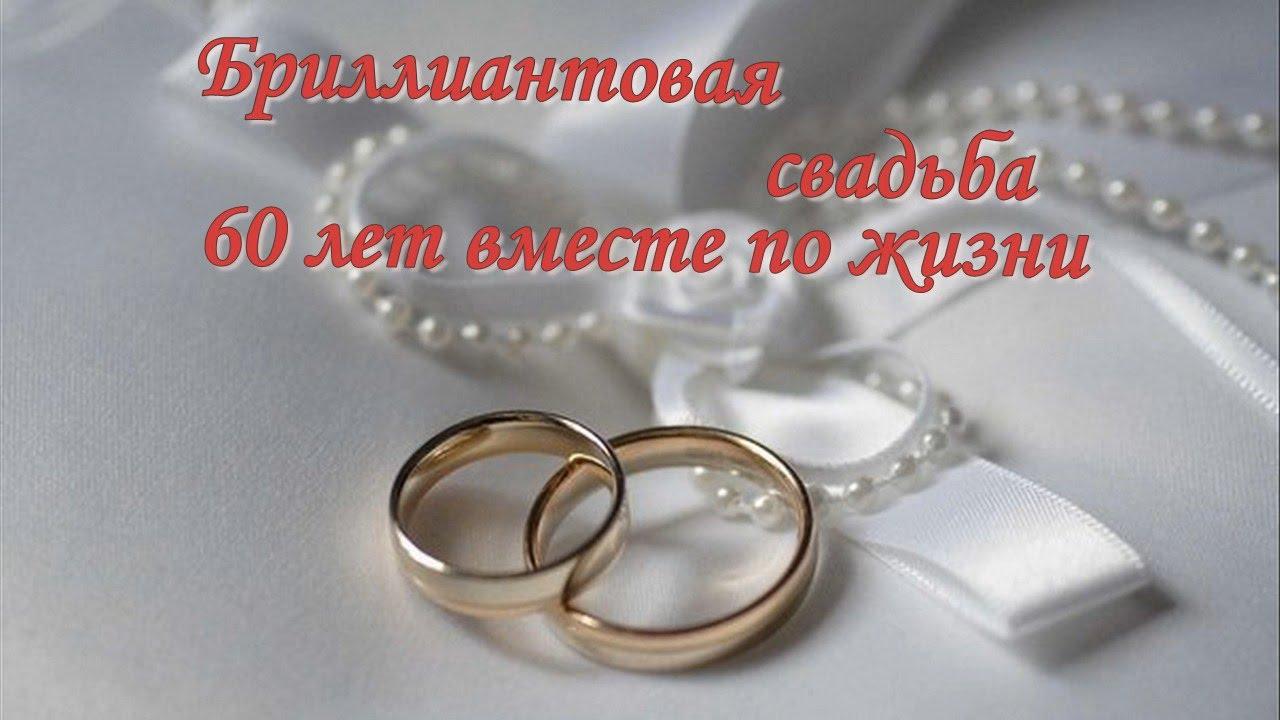 Поздравления с 60 лет свадьбы 72