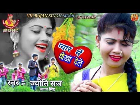प्यार में धोखा || भोजपुरी दर्द भरा गाना || Pyar Mein Dhoka || Bhojpuri Song 2017 thumbnail