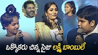 Child Dancers Funny and Superb Punches To Anchor Jhansi | Lakshmi Audio Launch | Filmy Looks