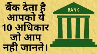 बैंक देता है आपको 10 अधिकार जो आप नही जानते