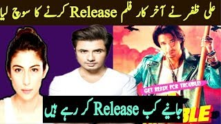 Teefa In Trouble Official Trailer Release Date ||Ali Zafer First Pakistani Film Release On Eid