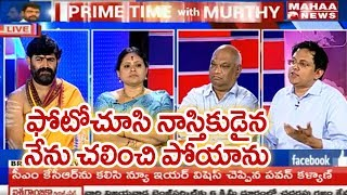 Babu Gogineni counter attack against Astrologer Venu Swamy  | Prime Time With Mahaa Murthy #1