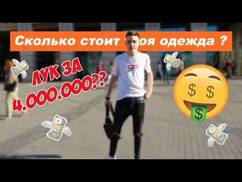 СКОЛЬКО СТОИТ ТВОЙ ШМОТ? ЛУК ЗА 4.000.000 ₽ !!