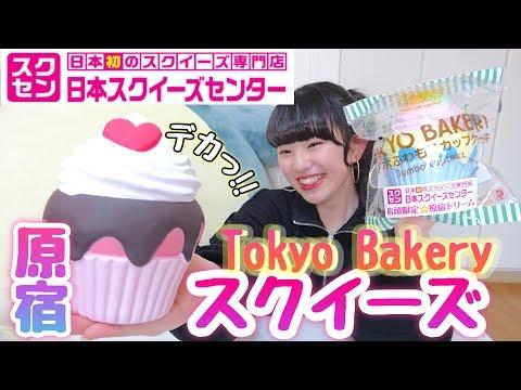 """あの""""大きな""""Tokyo Bakeryスクイーズを紹介します!!! thumbnail"""