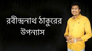রবীন্দ্রনাথ ঠাকুরের উপন্যাস (Robindronath er Uponnash) | Shariyer Firoz