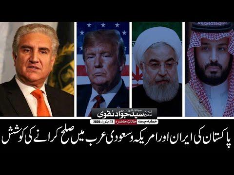 Pakistan ki Iran, (Us,Saudi Arabia) mai Sulh karwany ki koshish | Agha Syed Jawad Naqvi