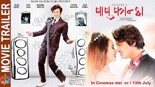 Babu Kanchha |Official Trailer |Salon Basnet In Cinemas Asar 29/13th July 2018