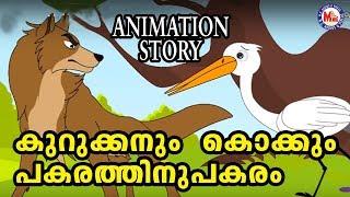 കുറുക്കനും കൊക്കും   Malayalam Animation Cartoon Story For Child   KG Special Story