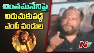 చింతమనేనిపై తీవ్రంగా విరుచుకుపడ్డ ఎంపీ పండుల | Chintamaneni Prabhakar Controversy | NTV