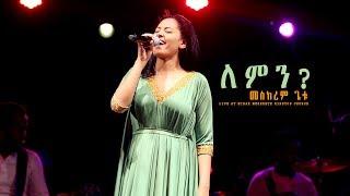 """Lemin"" Amharic Gospel song /MESKEREM GETU LIVE CONCERT"