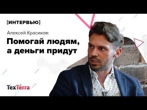 Интервью с психотерапевтом Алексеем Красиковым. Помогай людям, а деньги придут