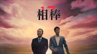 相棒season17 第20話