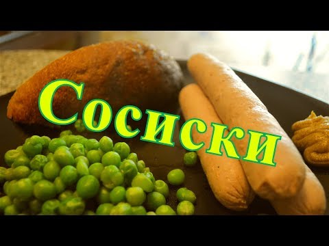 Сосиски молочные , домашние, вкусные, почти ГОСТ)