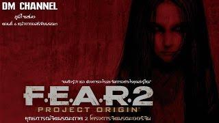 F.E.A.R. 2 Project Origin #6 (หน้ากากอสรพิษมรณะ!) HD1080P 60FPS by DM CHANNEL
