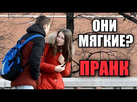 ПРАНК по Комментариям 4 / ОНИ МЯГКИЕ?