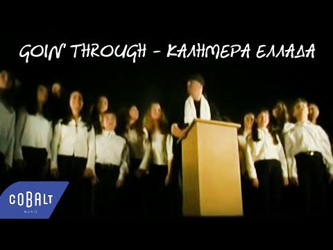 Goin' Through - Καλημέρα Ελλάδα   Goin' Through - Kalimera Ellada - Official Video Clip