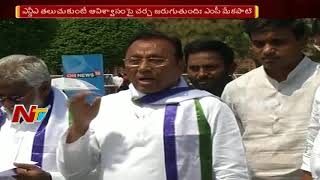 YCP MP Mekapti Rajamohan Reddy Talks About No-Confendence Motion