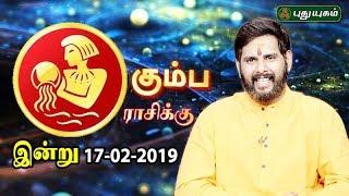 கும்ப ராசி நேயர்களே! இன்றுஉங்களுக்கு…  Capricorn   Rasi Palan   17/02/2019