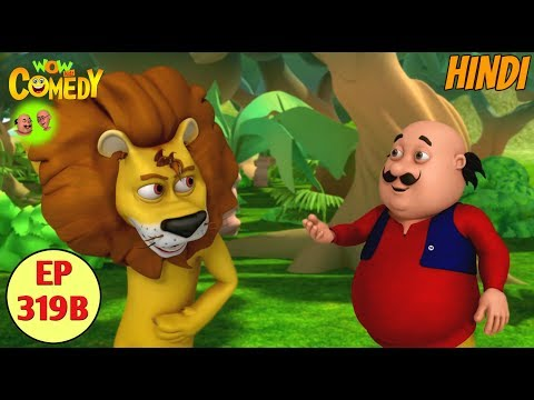 Motu Patlu | Cartoon in Hindi | 3D Animated Cartoon Series for Kids | Motu Aur Sher thumbnail