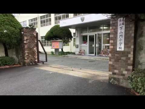 下山門小学校の投稿動画「福岡市...