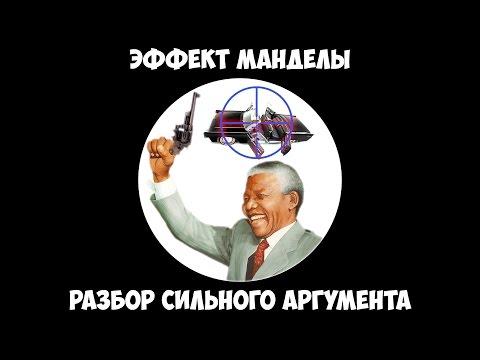 Эффект Манделы - Разбор сильного аргумента.