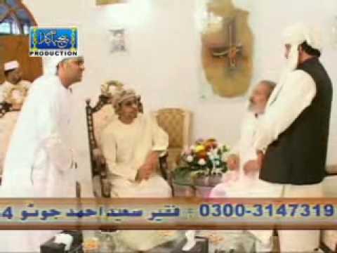 Hazrat Pir Sain Pagara Meeting With Shaikh Hamdam Bin Zayed Al-Nahyan In Kingri House - part - 1/3