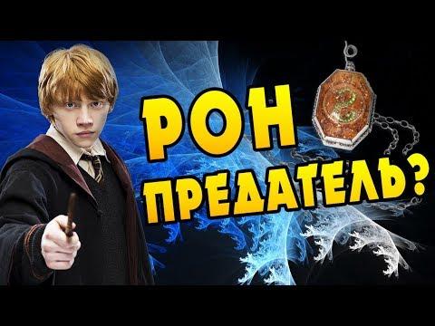 Почему Рон Уизли Предавал Гарри Поттера?