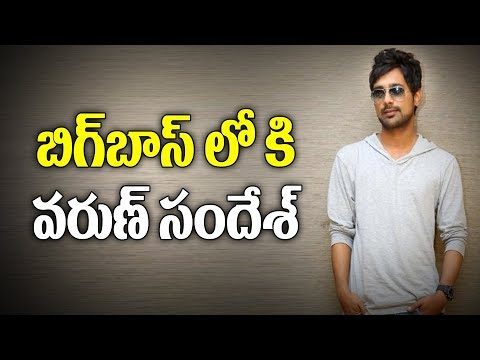 Hero Varun Sandesh to enter Bigg Boss 2 Telugu | Nani || Y5 tv ||