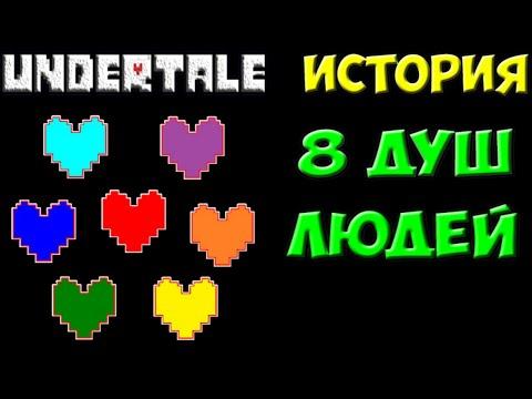 Undertale - История 8 душ людей