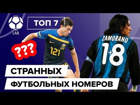 ТОП 7 странных футбольных номеров