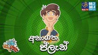 JINTHU PITIYA | @Siyatha FM 20 08 2021