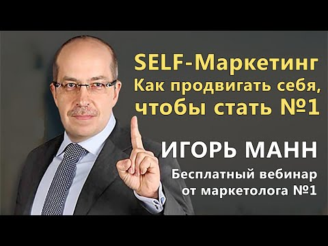 SELF-Маркетинг. Как продвигать себя, чтобы стать №1. Игорь Манн (30.10.2014) [Вебинары]
