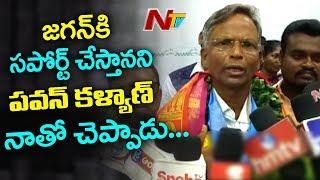 Pawan Kalyan To Support Ys jagan In 2019 Election, says YCP leader Varaprasad Rao | NTV