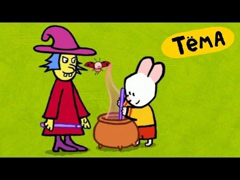 Рисунки Тёмы : Нарисуй ведьму! обучающий мультфильм на Хэллоуин для детей