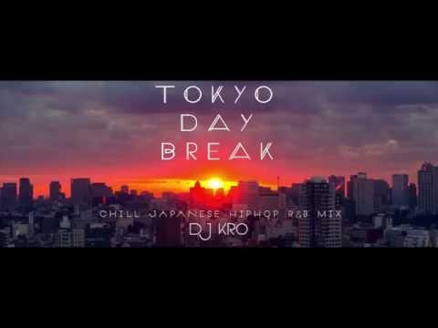 【日本語ラップ MIX】 TOKYO DAYBREAK JAPANESE HIPHOP...