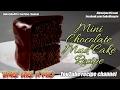 Mini Chocolate Mud Cake Recipe   BakeLikeAPro YouTube